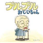プルプルおじいちゃん