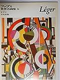 ファブリ世界名画集〈56〉フェルナン・レジェ (1971年)