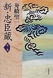 新・忠臣蔵〈第2巻〉