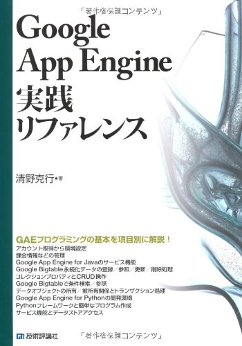 Google App Engine 実践リファレンス