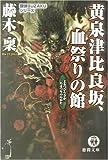 黄泉津比良坂、血祭りの館―探偵SUZAKUシリーズ (徳間文庫)