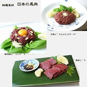日本 馬肉ロースお刺身 ロースサク約180~200gパック