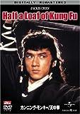 カンニング・モンキー 天中拳 [DVD]