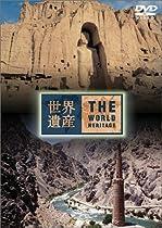 世界遺産 アフガニスタン編 [DVD]