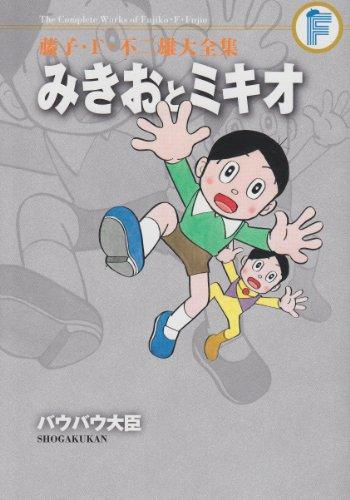 みきおとミキオ/バウバウ大臣