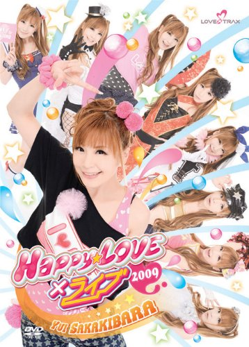 Happy☆LOVE×ライブ 2009DVD 榊原ゆい 榊原ゆい LOVE×TRAX☆Records