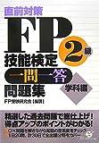 直前対策FP技能検定2級 一問一答問題集 学科編