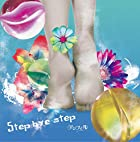 Step bye step[�̾���](�߸ˤ��ꡣ)