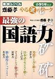 最強の国語力 (小学5年以上) (難関レベル斎藤孝やる気のワーク)