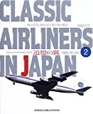 Classic airliners in Japan―追憶の翼 (Vol.2) (イカロスMOOK)