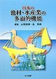 日本の漁村・水産業の多面的機能