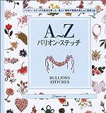 A~Z バリオン・ステッチ