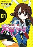 ファイト一発!充電ちゃん!! 1巻 (ガムコミックスプラス)
