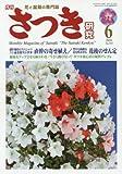 さつき研究 2016年 06 月号 [雑誌]