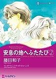 安息の地へふたたび 2_レイントリー Ⅱ (ハーレクインコミックス)