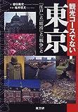 観光コースでない東京―「江戸」と「明治」と「戦争」と