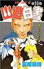 幽☆遊☆白書 第16巻 1994-03発売