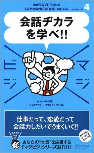 会話ヂカラを学べ! (マジビジ4)