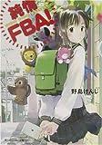 純情FBA! / 野島 けんじ のシリーズ情報を見る