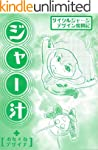 Jah Jill (Japanese Edition)