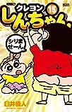 ジュニア版 クレヨンしんちゃん(15) (アクションコミックス)