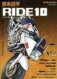 東本昌平 RIDE18