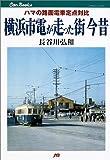 横浜市電が走った街 今昔 JTBキャンブックス