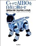 C++でAIBOを自在に動かすOPEN‐Rプログラミング入門