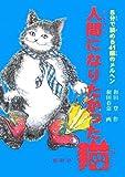 人間になりたかった猫 (5分で読める41のメルヘン)