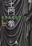 土門拳 古寺を訪ねて—京・洛北から宇治へ (小学館文庫)