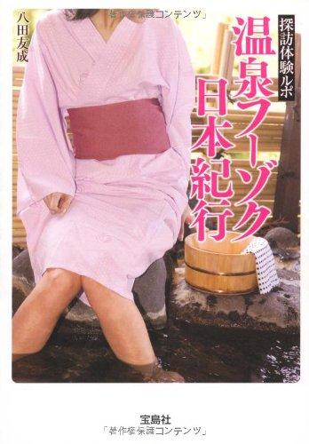 探訪体験ルポ 温泉フーゾク日本紀行 (宝島SUGOI文庫)