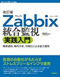 改訂版 Zabbix統合監視実践入門──障害通知、傾向分析、可視化による省力運用