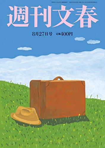 週刊文春 8月27日号[雑誌]