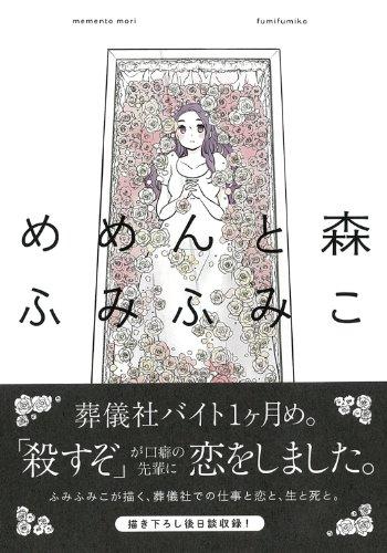 めめんと森(フィールコミックス)(Feelコミックス)
