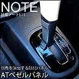 日産 ノート(E11) ATベゼルパネル(漆黒)SHN0064BLK