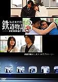 「鉄道物語3」~非現実的鉄道恋愛ドラマ~[DVD]
