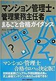マンション管理士・管理業務主任者まるごと合格ガイダンス (はじめと一歩シリーズ)