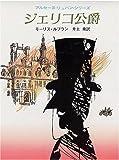 ジェリコ公爵 (創元推理文庫 107-17 アルセーヌ・リュパン・シリーズ)