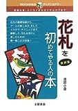 花札を初めてやる人の本—花合わせ、コイコイからオイチョカブまで (TSUCHIYAの遊びディクショナリー)