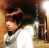 タイムカプセル/歩いて帰ろう(初回生産限定盤)(DVD付)