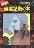 怪奇!幽霊屋敷の本 (お化け博物館 1)