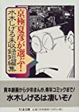 京極夏彦が選ぶ!水木しげる未収録短編集 (ちくま文庫)