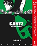 GANTZ カラー版 チビ星人編 1 (ヤングジャンプコミックスDIGITAL)