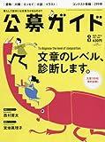 公募ガイド 2016年 08 月号 [雑誌]