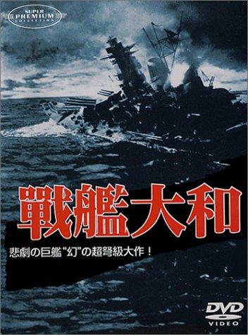 戦艦大和:画像/壁紙[日本映画]