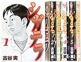 シガテラ コミック 全6巻 完結セット (ヤンマガKC (1361))