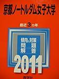 京都ノートルダム女子大学 (2011年版 大学入試シリーズ)