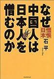 なぜ中国人は日本人を憎むのか―憎恨日本