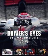 Driver�fs Eyes F1��{�O�����v�� 2011 �鎭 [Blu-ray]