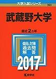 武蔵野大学 (2017年版大学入試シリーズ)